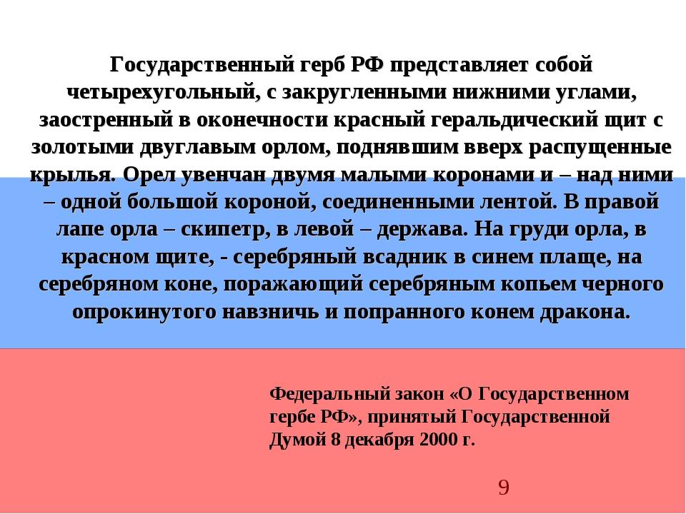 Государственный герб РФ представляет собой четырехугольный, с закругленными н...