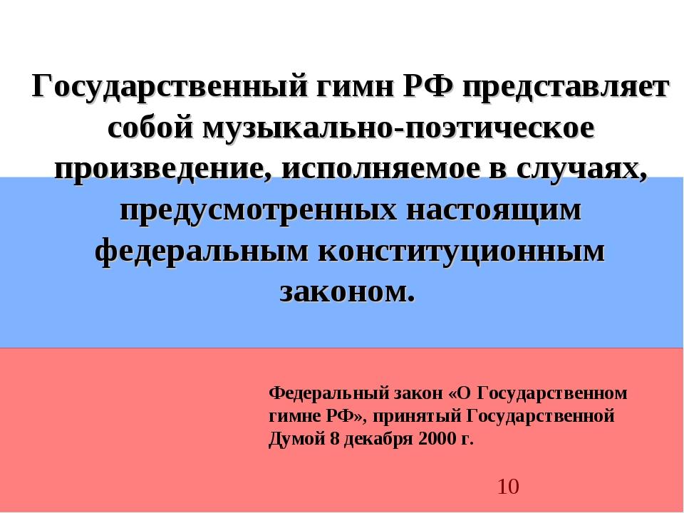 Государственный гимн РФ представляет собой музыкально-поэтическое произведени...