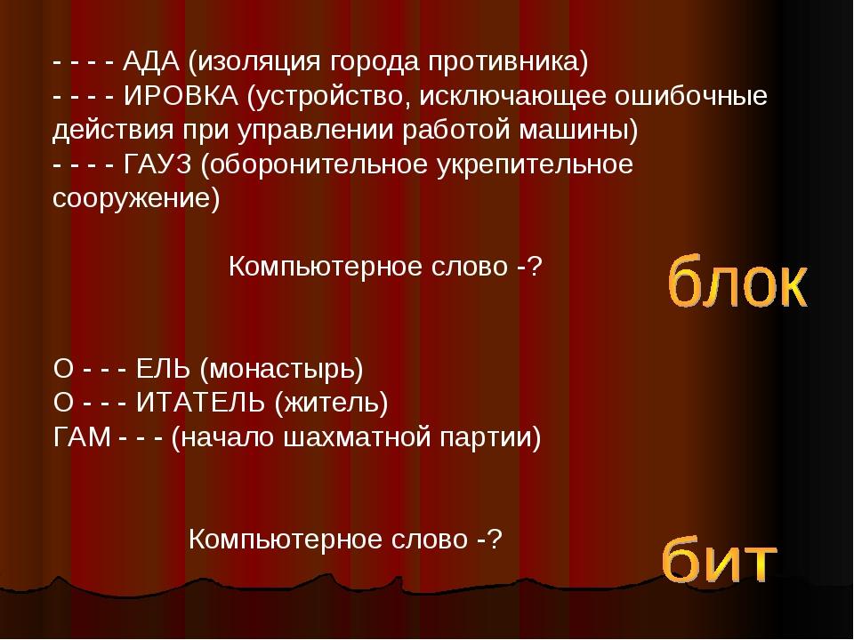 - - - - АДА (изоляция города противника) - - - - ИРОВКА (устройство, исключаю...