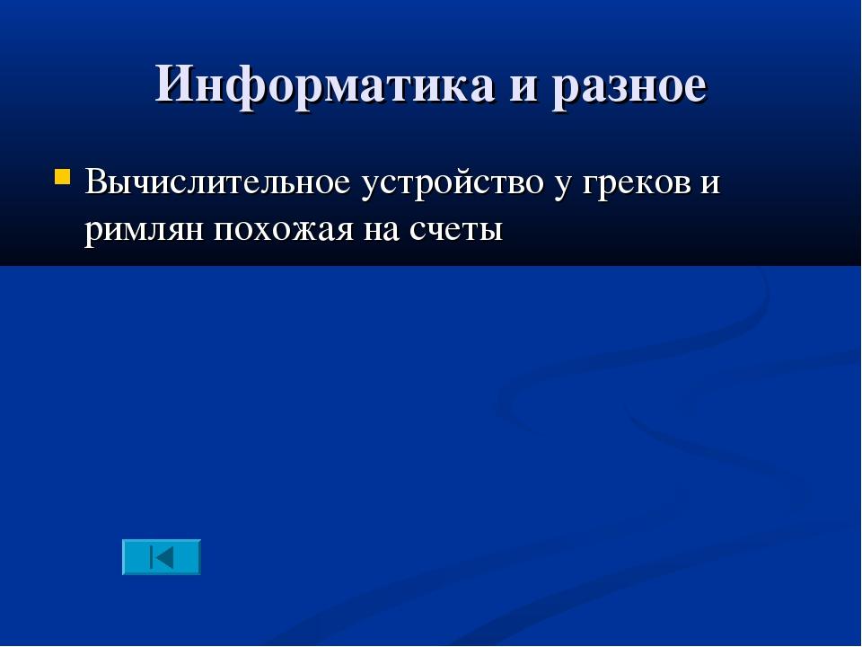 Информатика и разное Вычислительное устройство у греков и римлян похожая на с...