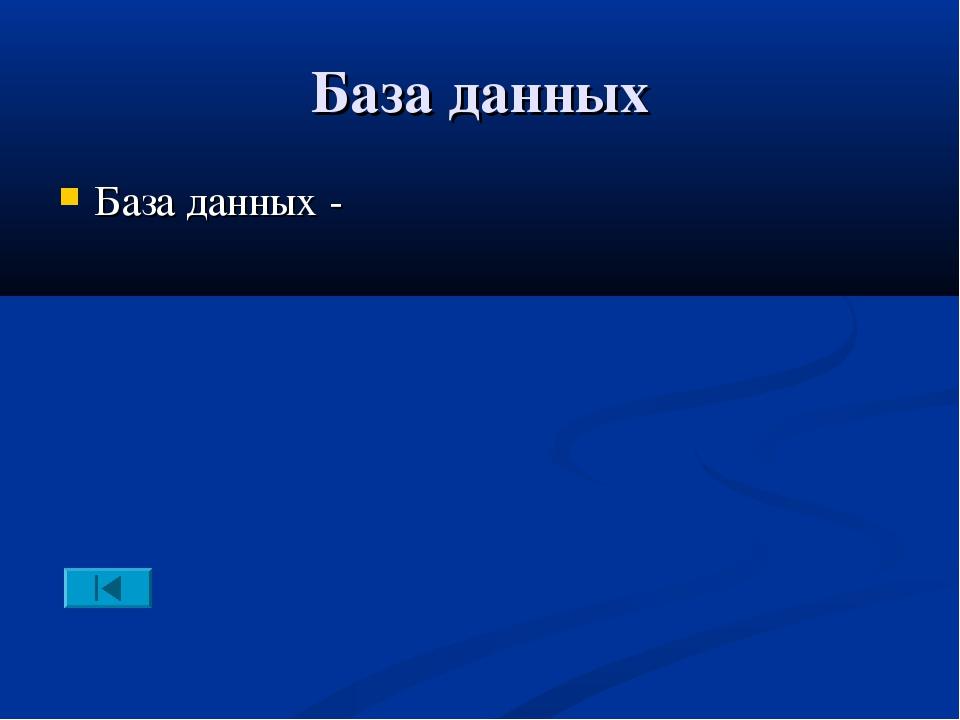 База данных База данных -
