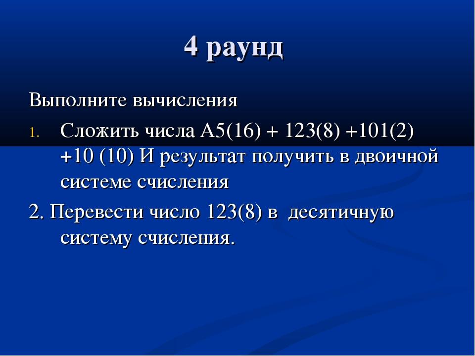 4 раунд Выполните вычисления Сложить числа А5(16) + 123(8) +101(2) +10 (10) И...