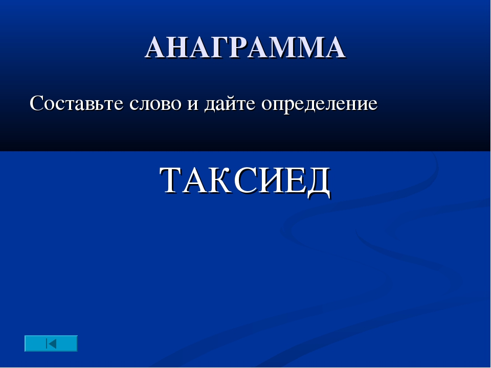 АНАГРАММА Составьте слово и дайте определение ТАКСИЕД