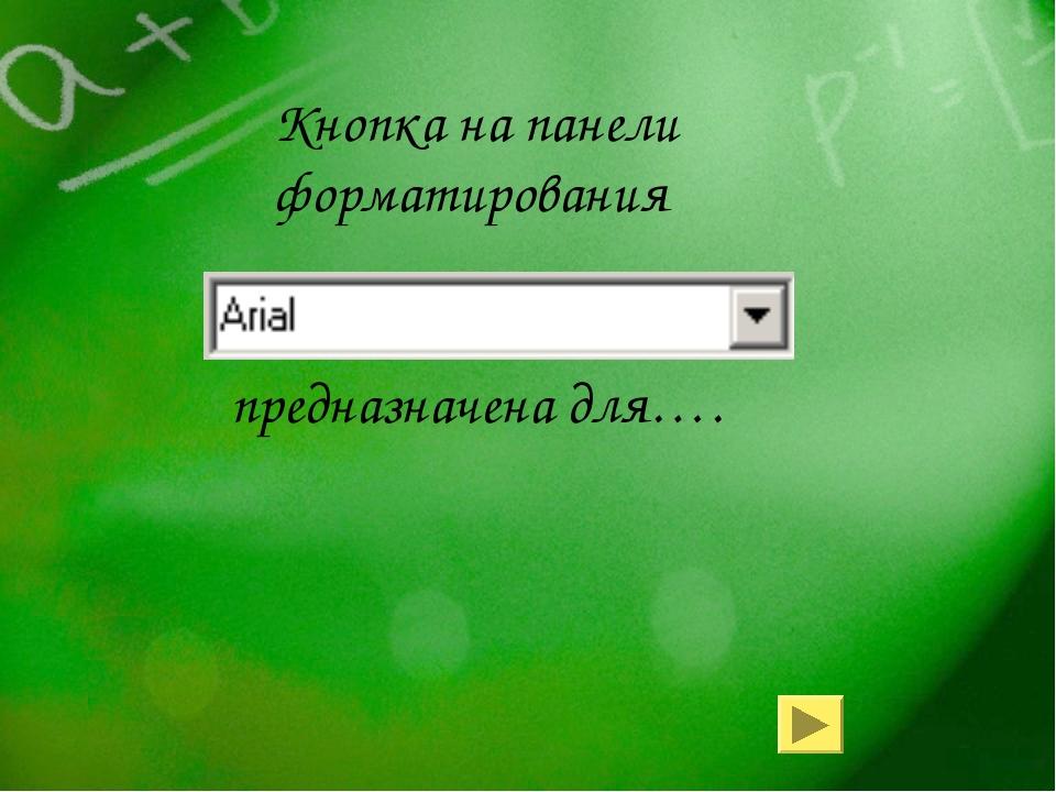 Кнопка на панели форматирования предназначена для….