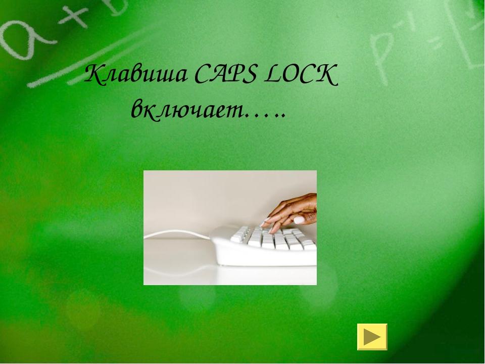Клавиша CAPS LOCK включает…..