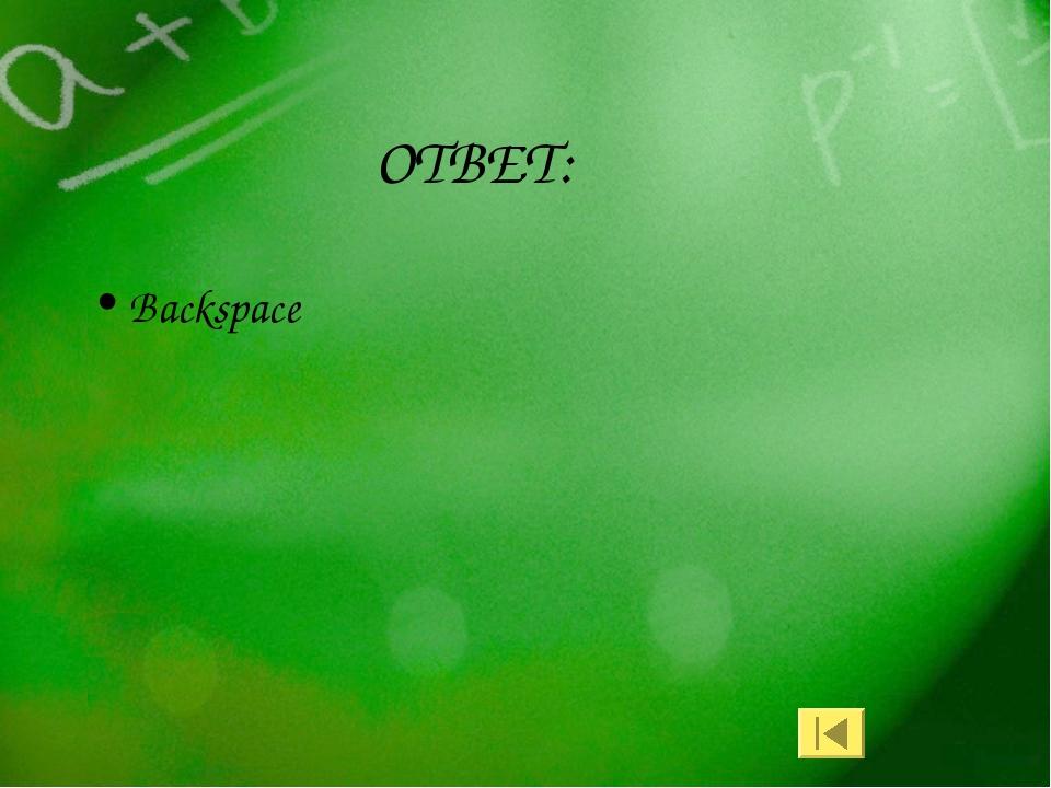 ОТВЕТ: Backspace