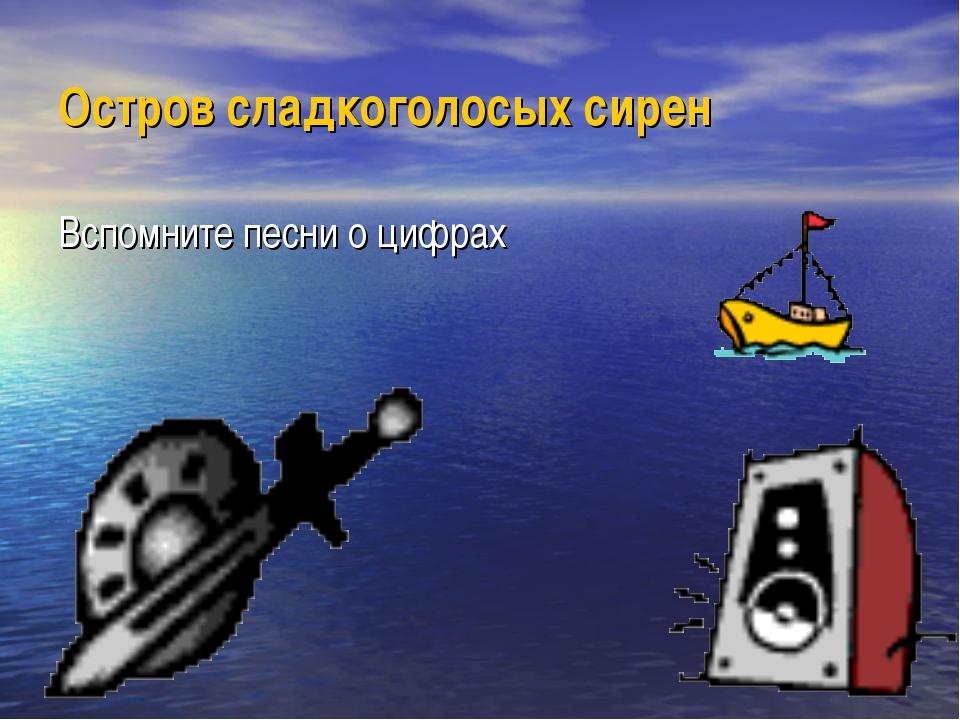 Остров сладкоголосых сирен Вспомните песни о цифрах