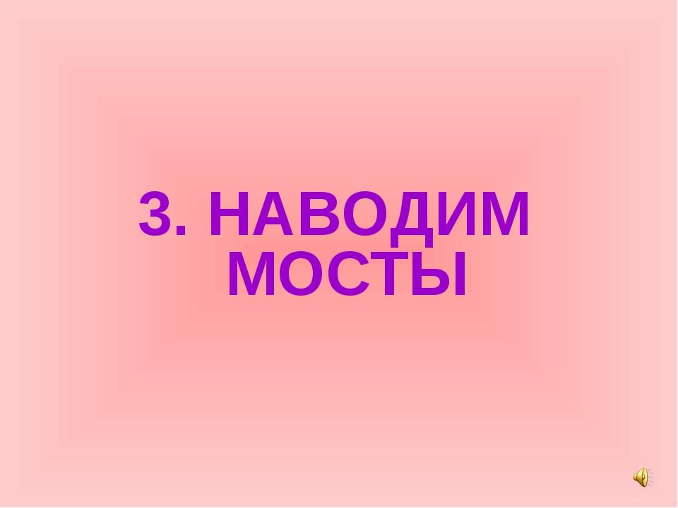 3. НАВОДИМ МОСТЫ