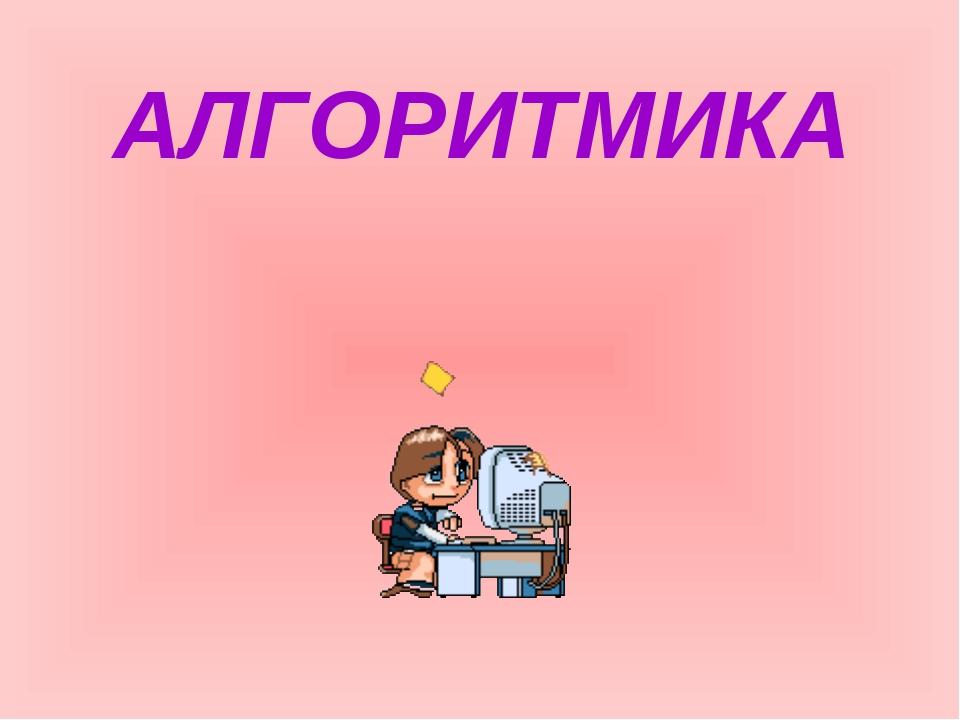 АЛГОРИТМИКА