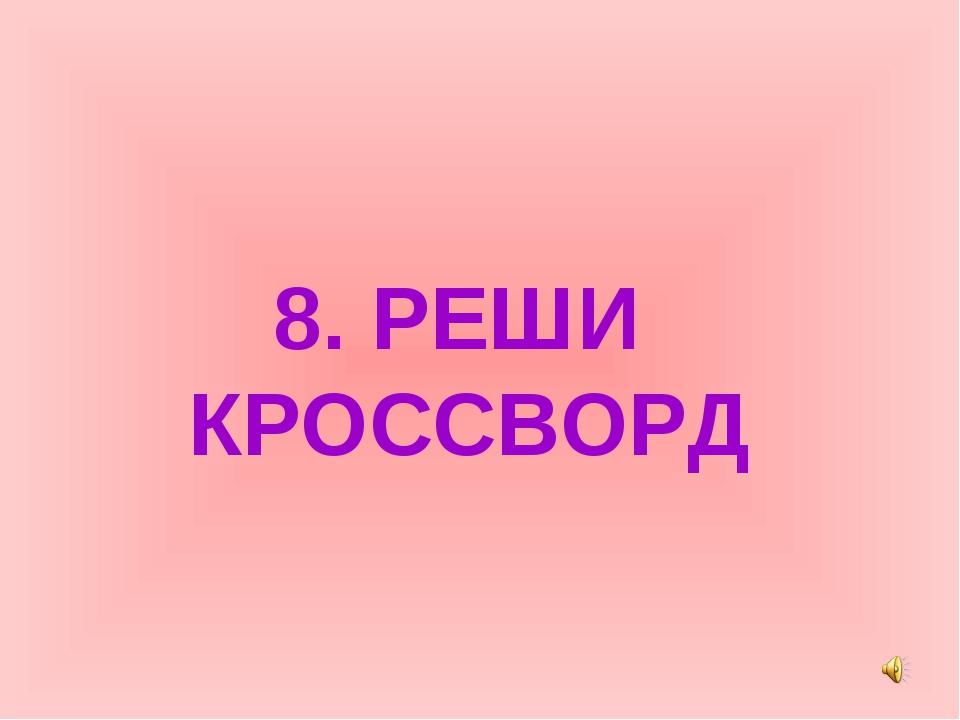 8. РЕШИ КРОССВОРД
