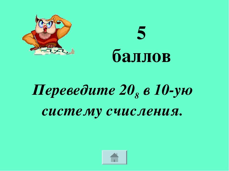 Переведите 208 в 10-ую систему счисления. 5 баллов