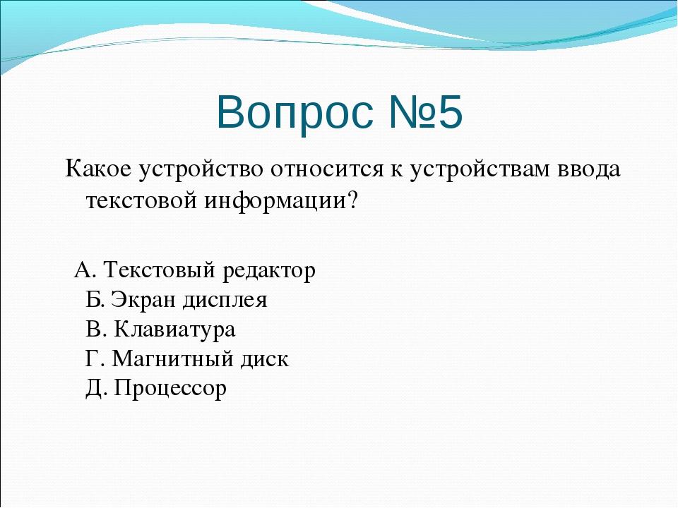 Вопрос №5 Какое устройство относится к устройствам ввода текстовой информации...