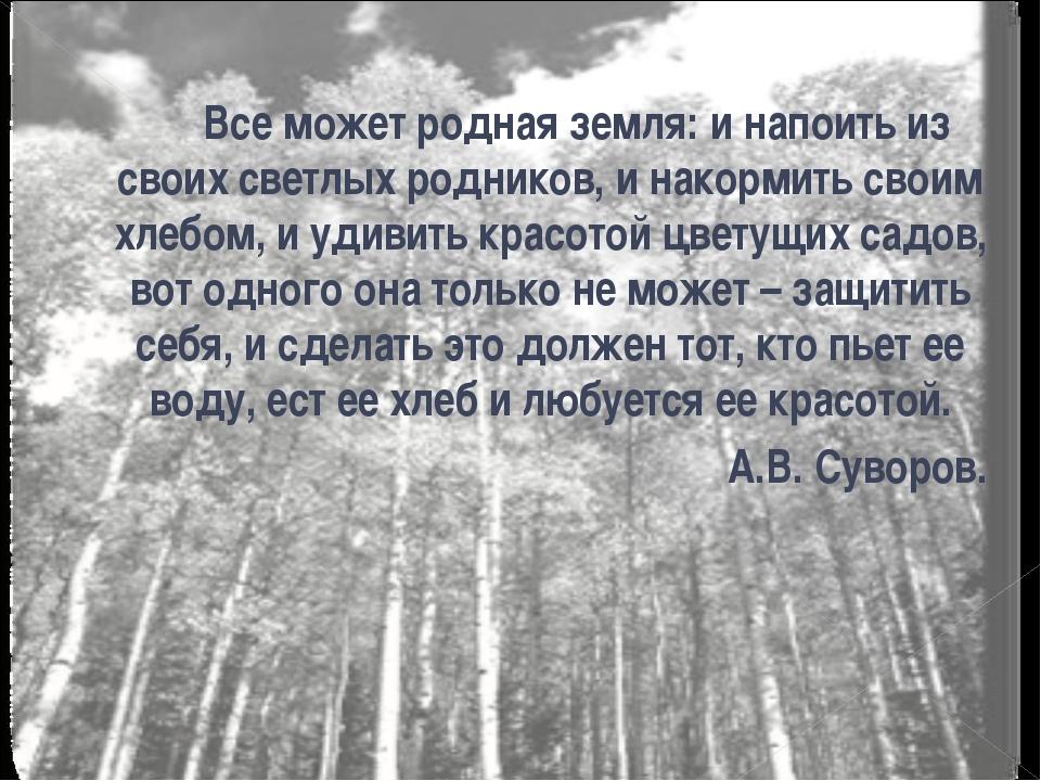 Все может родная земля: и напоить из своих светлых родников, и накормить сво...