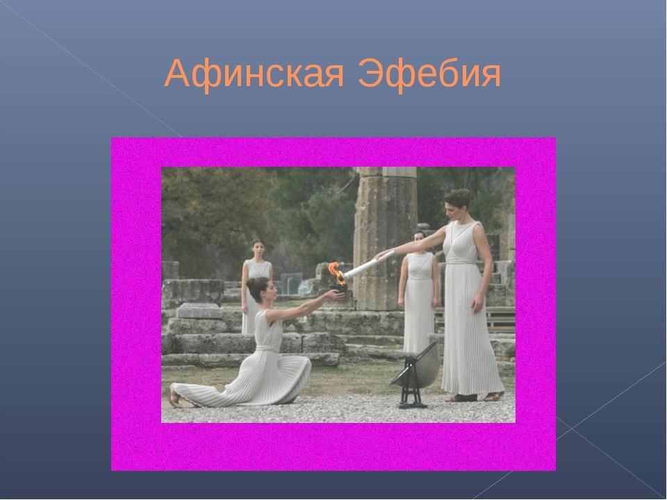 Афинская Эфебия