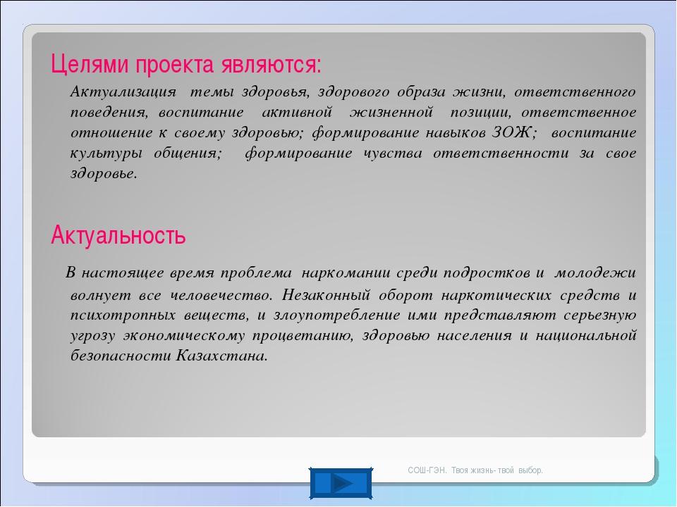 Целями проекта являются: Актуализация темы здоровья, здорового образа жизни,...