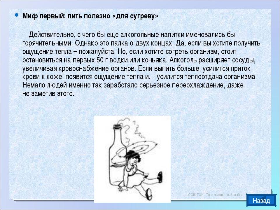 Миф первый: пить полезно «для сугреву» Действительно, счего бы еще алкоголь...