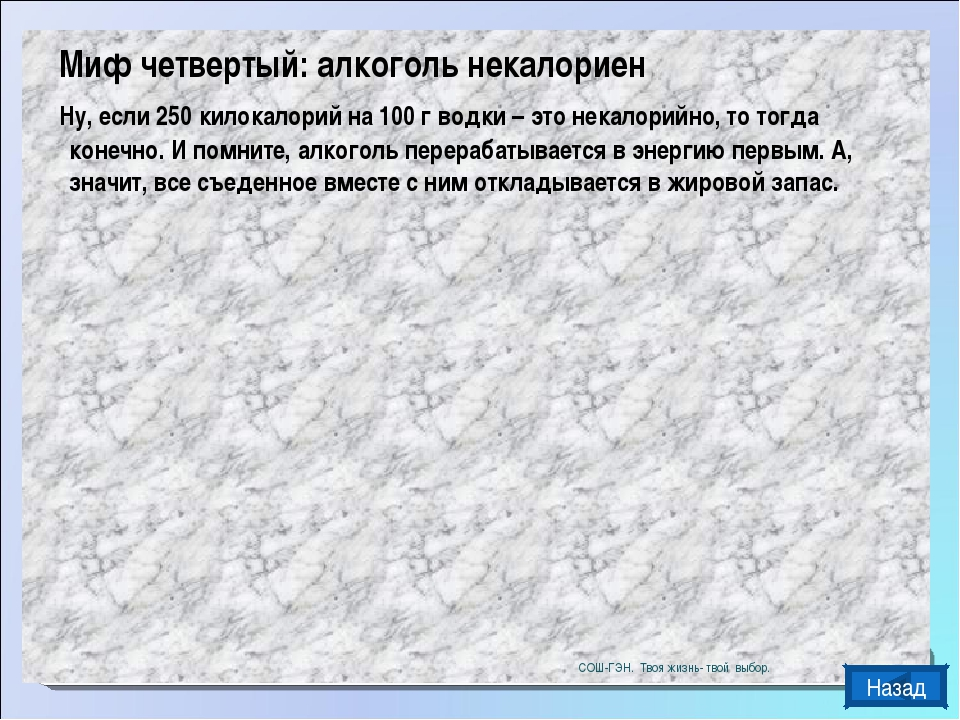 Миф четвертый: алкоголь некалориен Ну, если 250килокалорий на 100г водки –...
