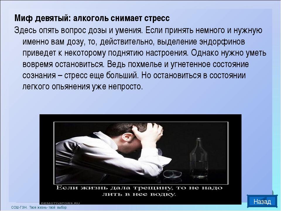 Миф девятый: алкоголь снимает стресс Здесь опять вопрос дозы и умения. Если п...