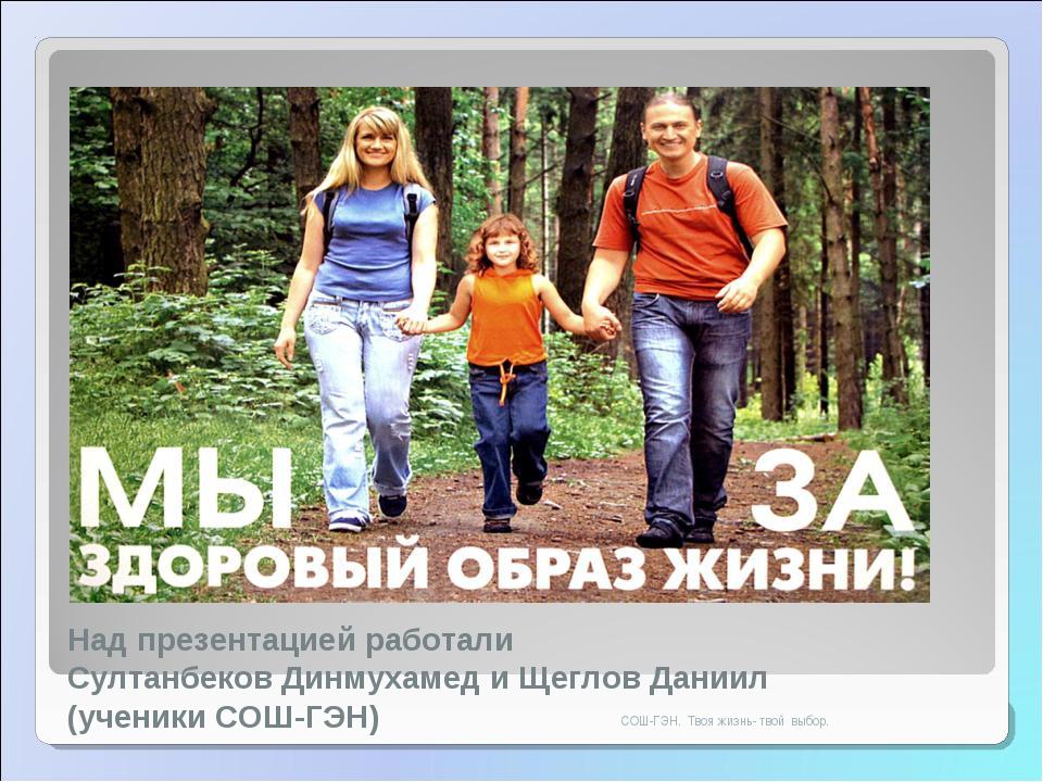 Над презентацией работали Султанбеков Динмухамед и Щеглов Даниил (ученики СОШ...