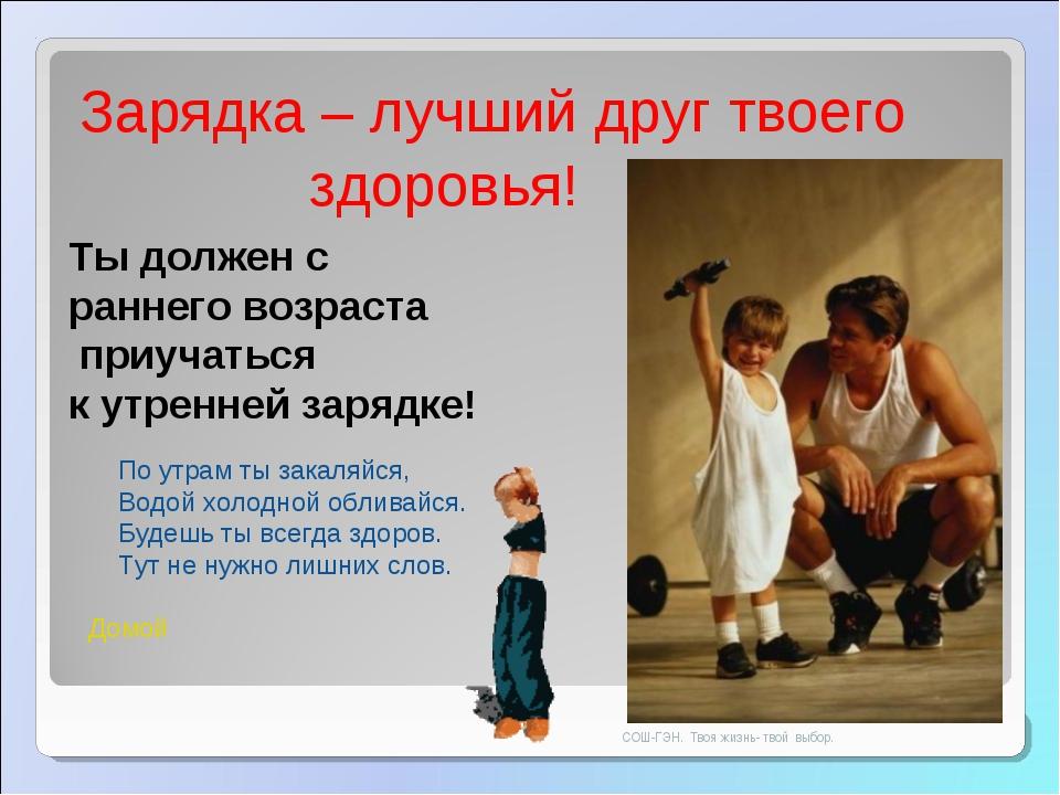 Зарядка – лучший друг твоего здоровья! Ты должен с раннего возраста приучать...