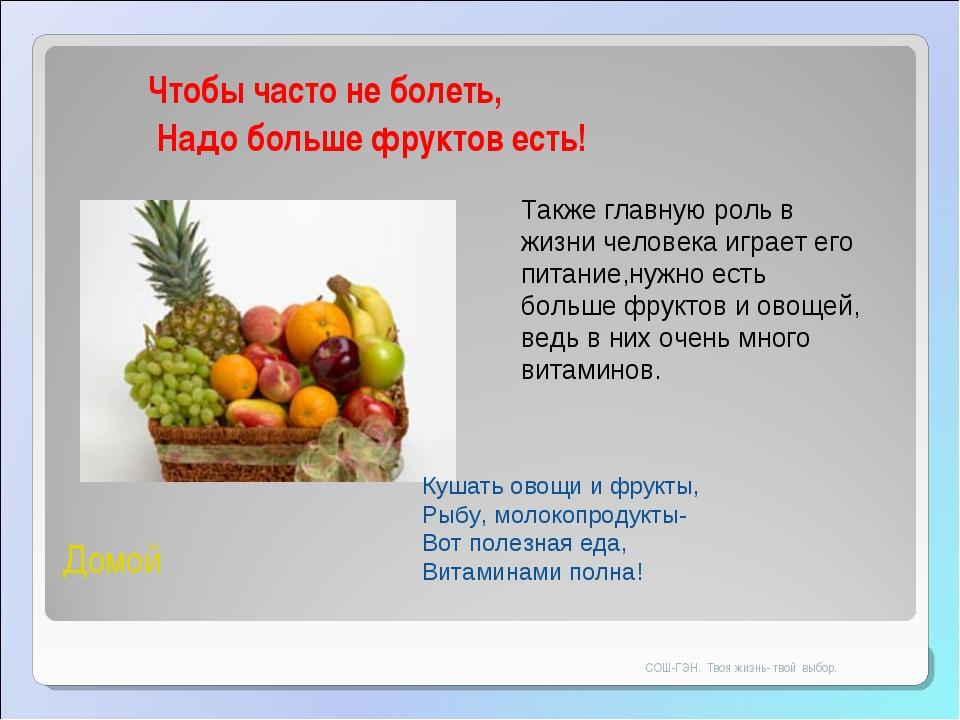 Домой Чтобы часто не болеть, Надо больше фруктов есть! Также главную роль в ж...