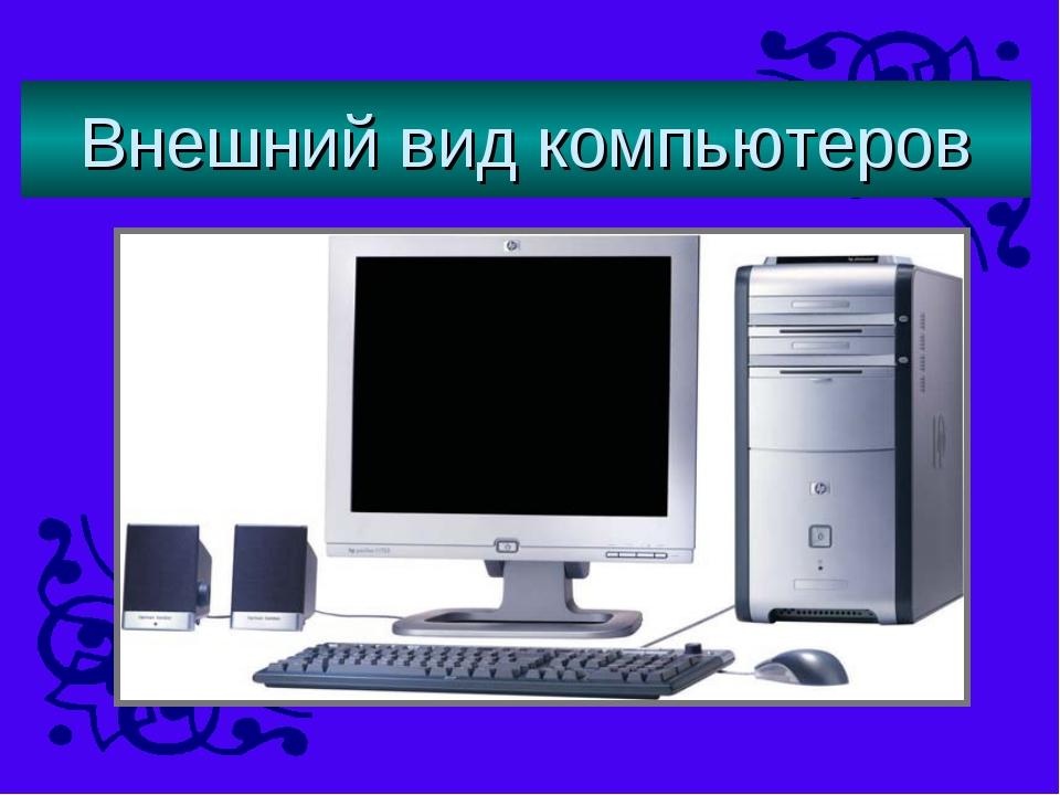 Внешний вид компьютеров