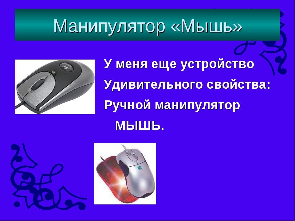 Манипулятор «Мышь» У меня еще устройство Удивительного свойства: Ручной манип...