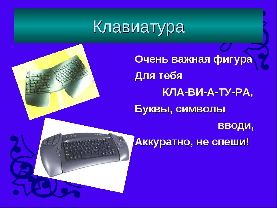 Клавиатура Очень важная фигура Для тебя КЛА-ВИ-А-ТУ-РА, Буквы, символы...