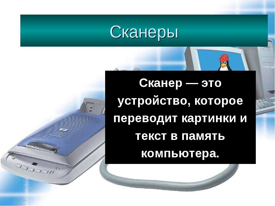 Сканеры Сканеры Сканер — это устройство, которое переводит картинки и текст в...