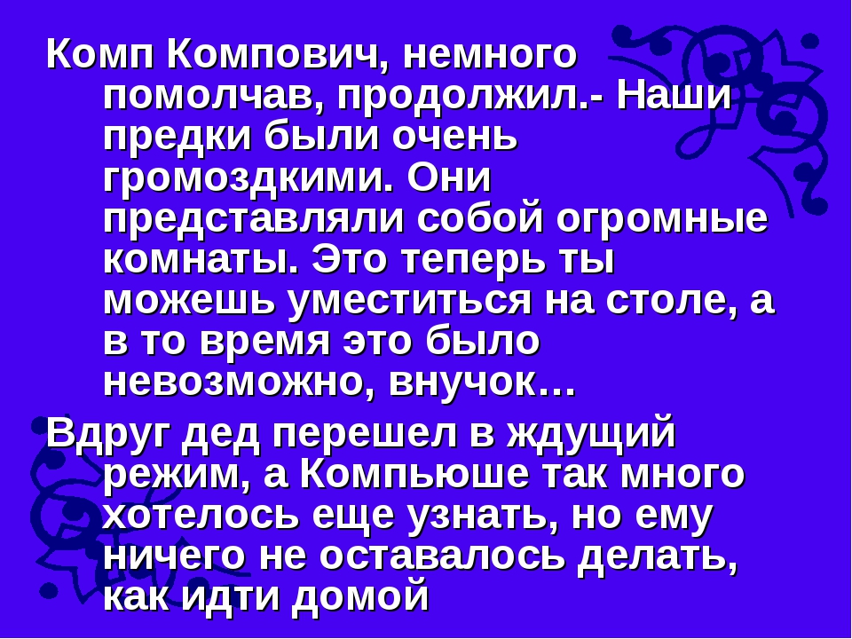 Комп Компович, немного помолчав, продолжил.- Наши предки были очень громоздки...