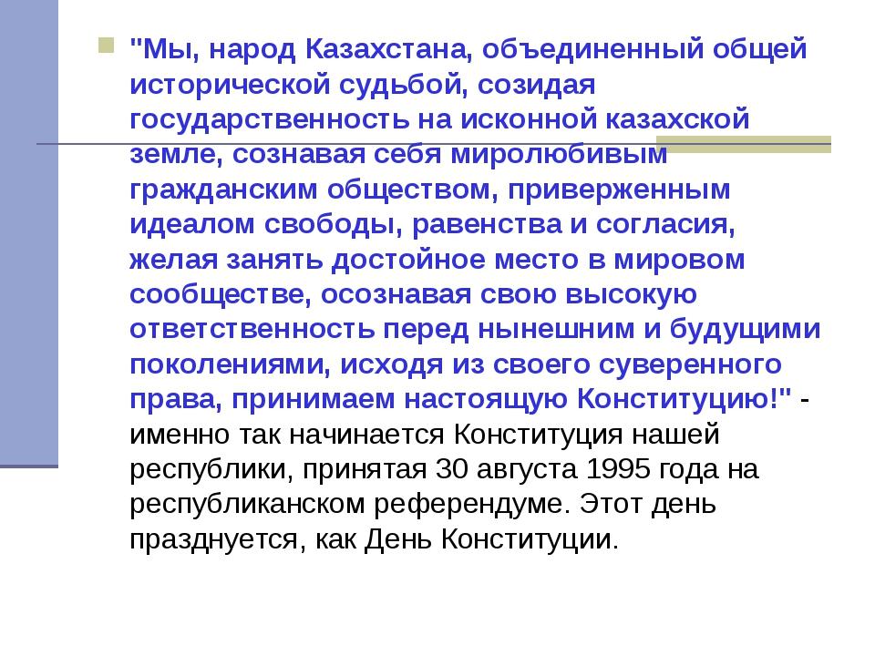 """""""Мы, народ Казахстана, объединенный общей исторической судьбой, созидая госуд..."""