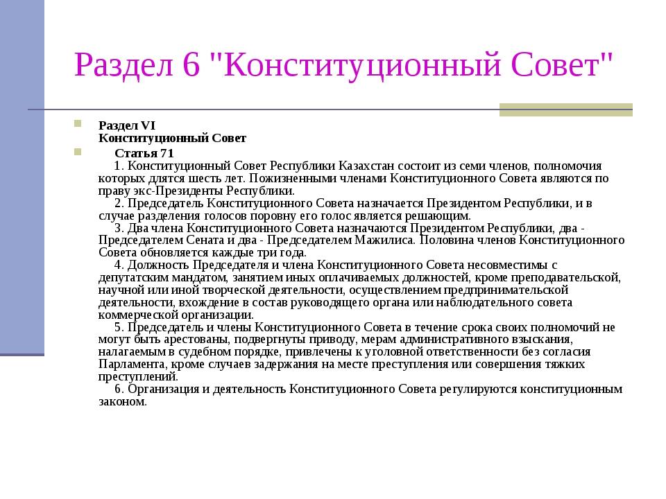 """Раздел 6 """"Конституционный Совет"""" Раздел VI Конституционный Совет Статья..."""