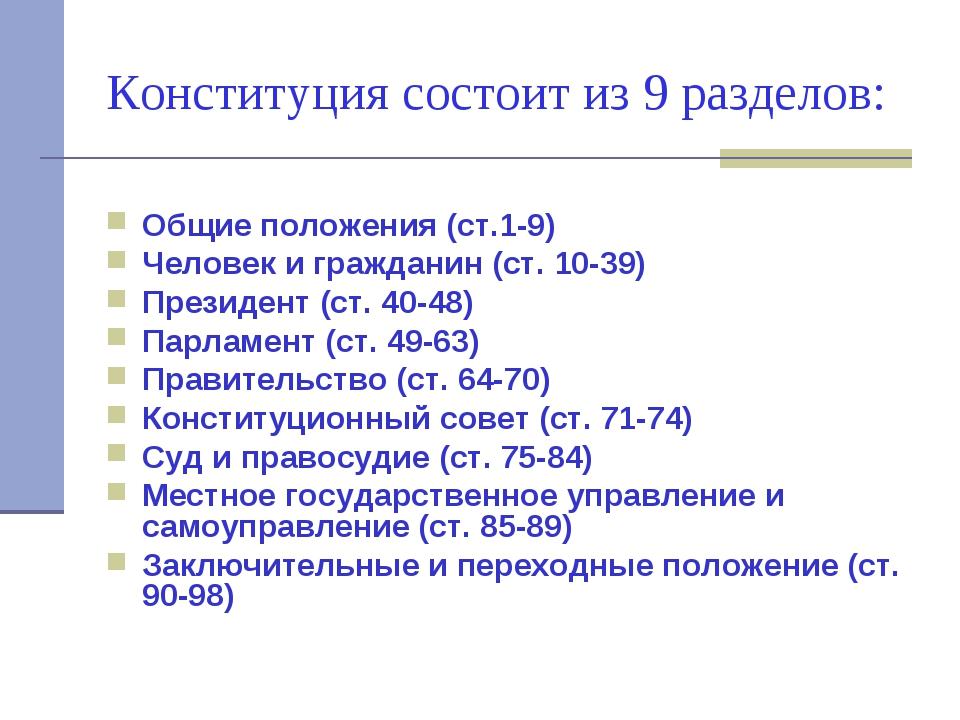 Конституция состоит из 9 разделов: Общие положения (ст.1-9) Человек и граждан...