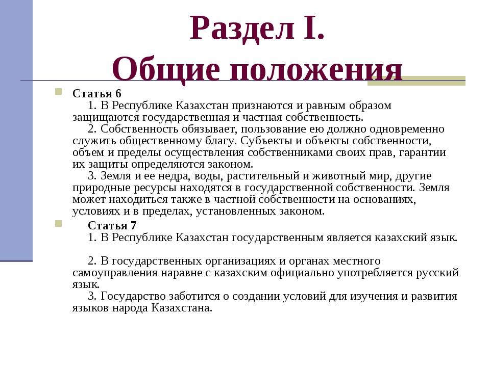 Раздел I. Общие положения Статья 6 1. В Республике Казахстан признаются...