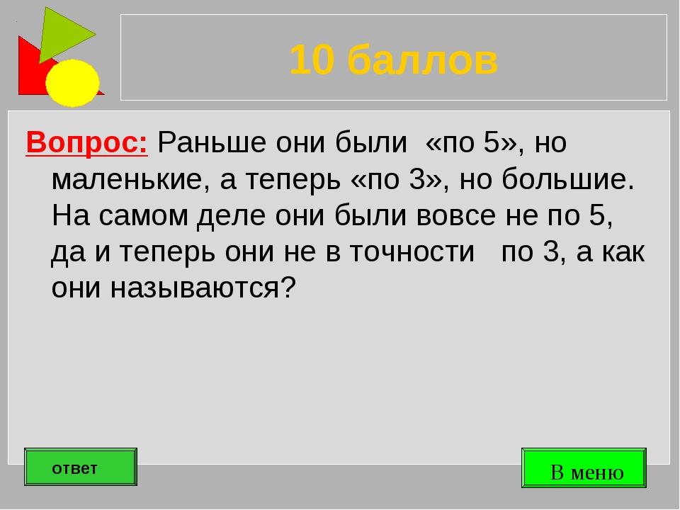 10 баллов Вопрос: Раньше они были «по 5», но маленькие, а теперь «по 3», но б...