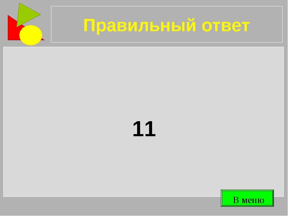 Правильный ответ 11