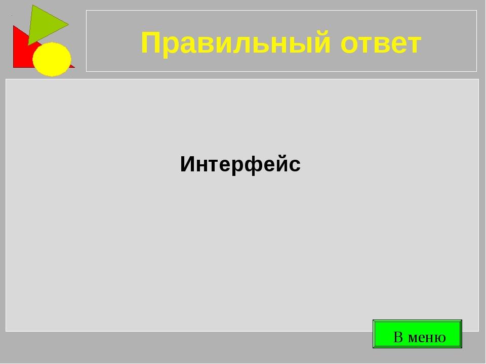 Правильный ответ Интерфейс