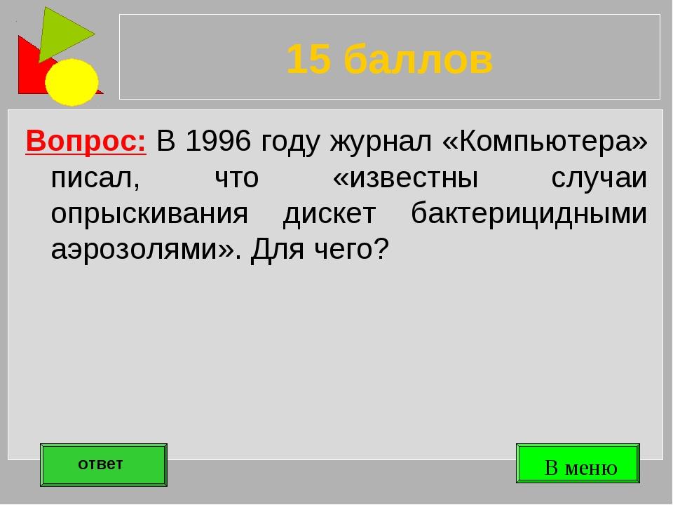 15 баллов Вопрос: В 1996 году журнал «Компьютера» писал, что «известны случаи...