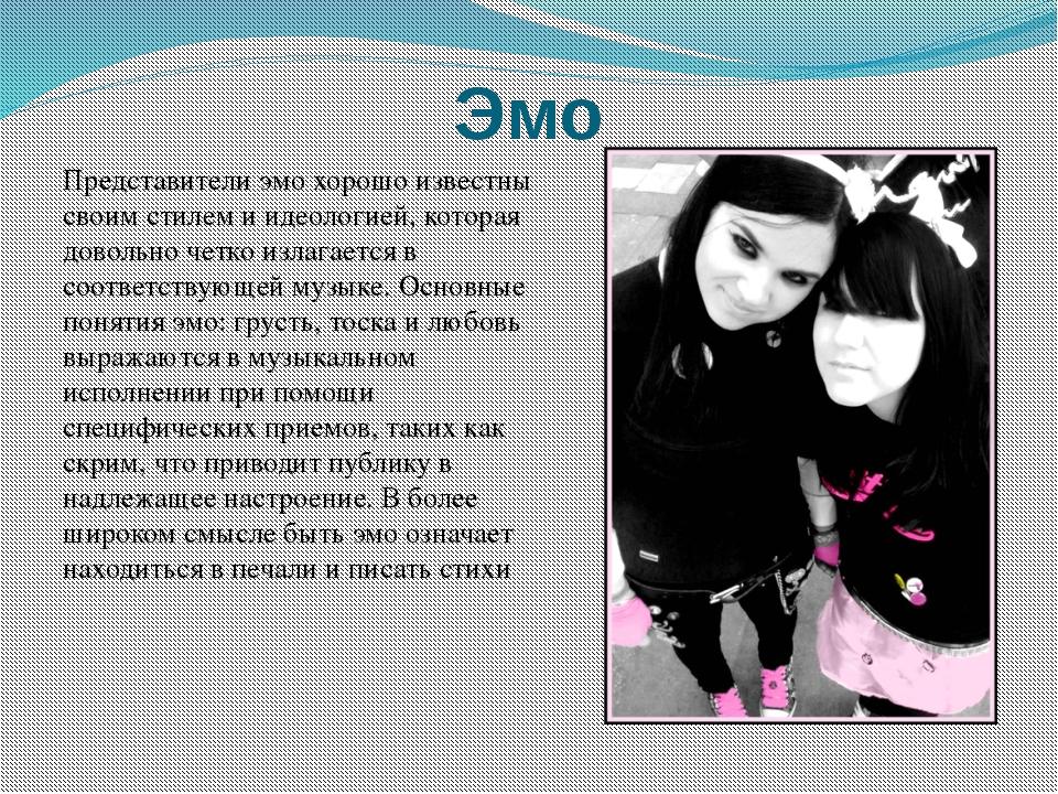 Эмо Представители эмо хорошо известны своим стилем и идеологией, которая дово...