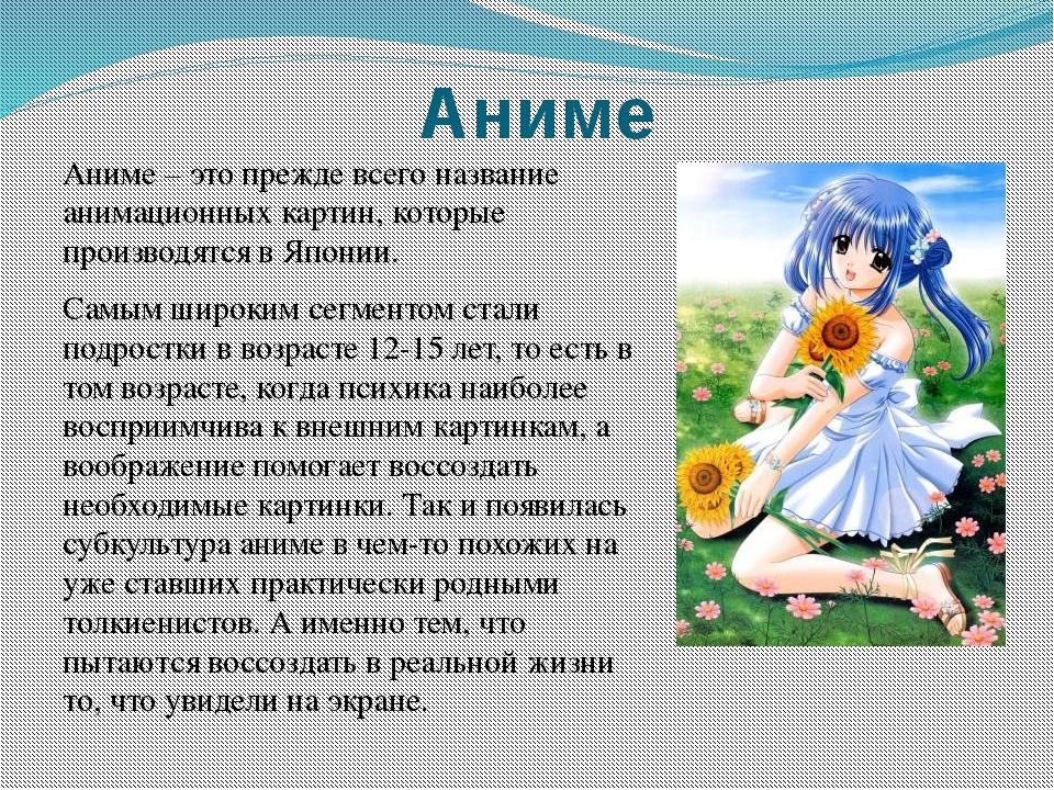Аниме Аниме – это прежде всего название анимационных картин, которые производ...