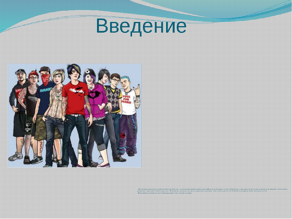 Введение  Молодежные субкультуры всовременной России охватывают восновн...