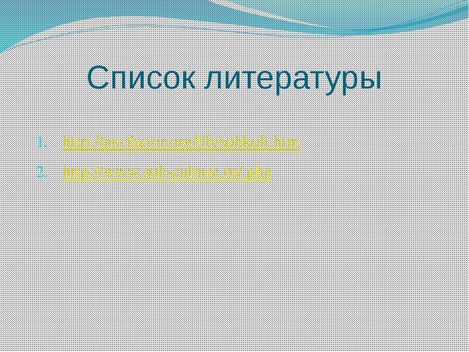 Список литературы http://psyfactor.org/lib/subkult.htm http://www.sub-culture...