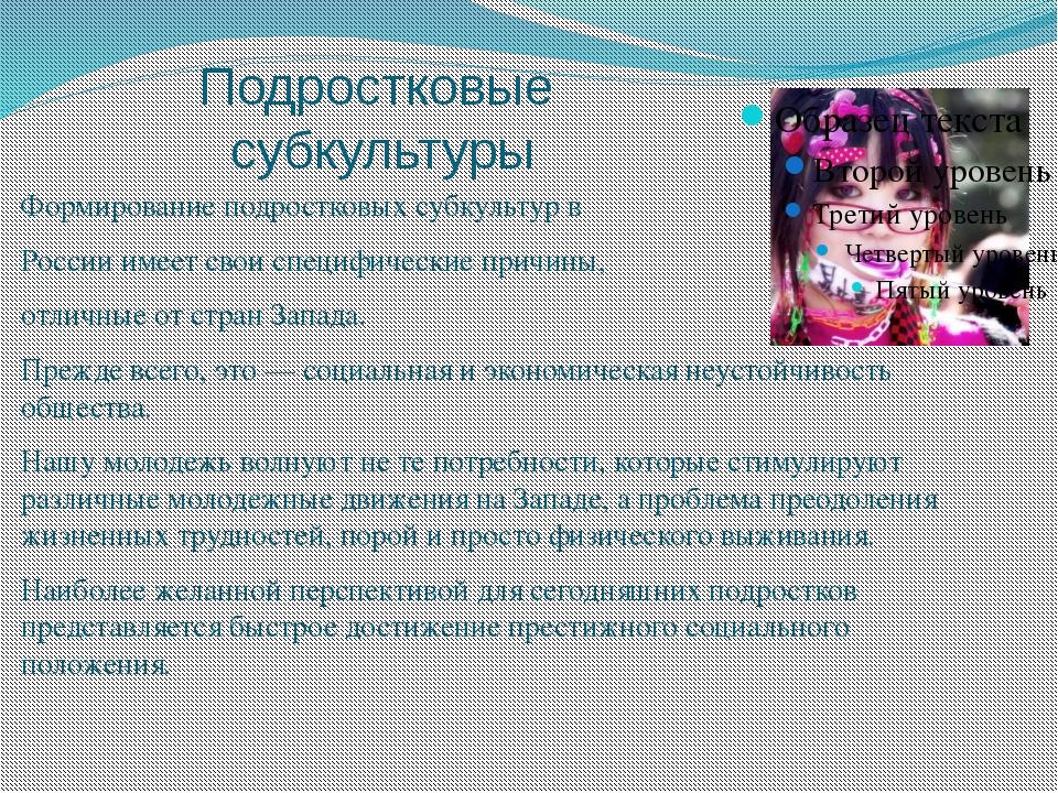 Подростковые субкультуры Формирование подростковых субкультур в России имеет...
