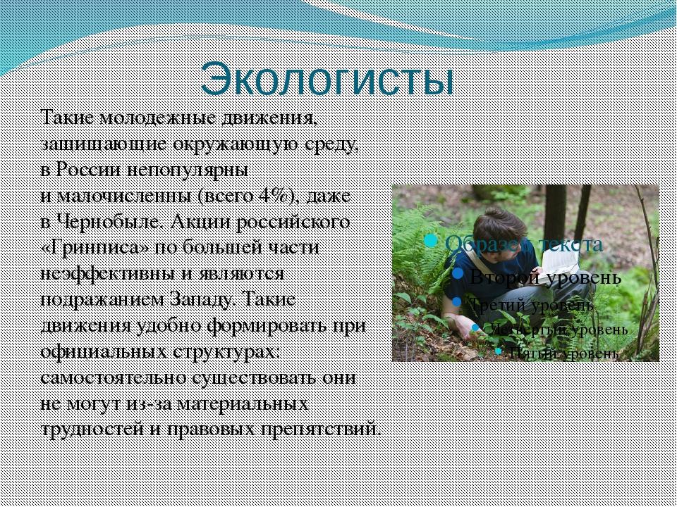 Экологисты Такие молодежные движения, защищающие окружающую среду, вРоссии н...