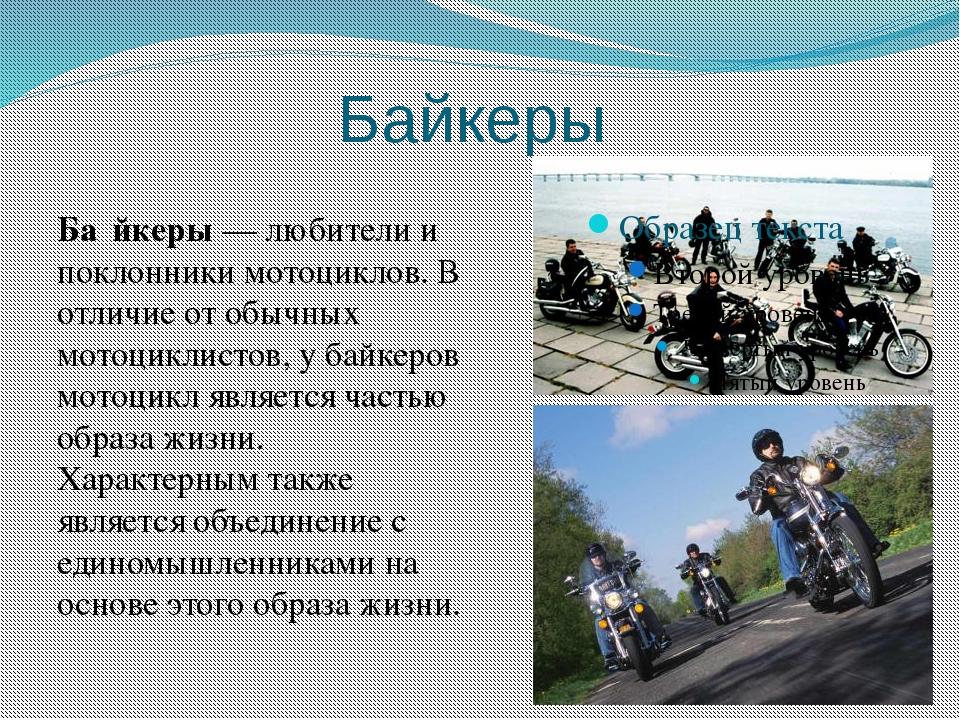 Байкеры Ба́йкеры — любители и поклонники мотоциклов. В отличие от обычных мот...