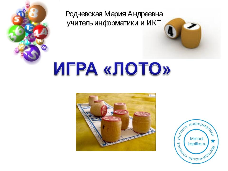 Родневская Мария Андреевна учитель информатики и ИКТ