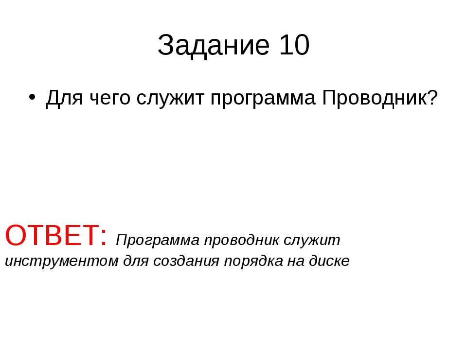 Задание 10 Для чего служит программа Проводник? ОТВЕТ: Программа проводник сл...
