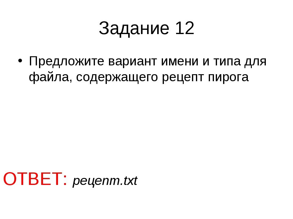 Задание 12 Предложите вариант имени и типа для файла, содержащего рецепт пиро...