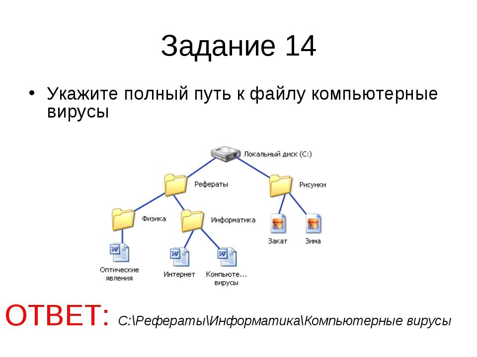 Задание 14 Укажите полный путь к файлу компьютерные вирусы ОТВЕТ: С:\Рефераты...