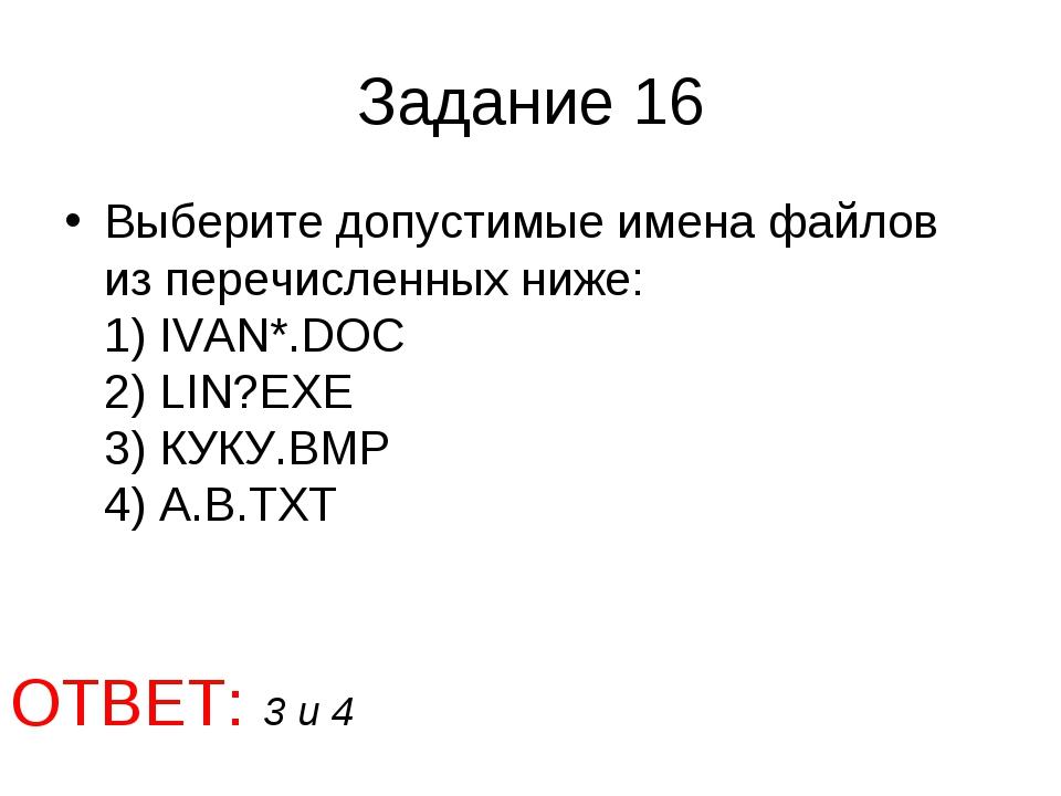 Задание 16 Выберите допустимые имена файлов из перечисленных ниже: 1) IVAN*.D...